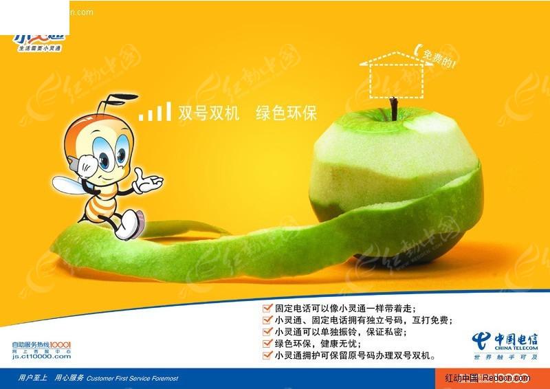 削开的苹果 苹果皮 手绘蜜蜂 卡通小人 绿色环保  宣传单 海报 设计