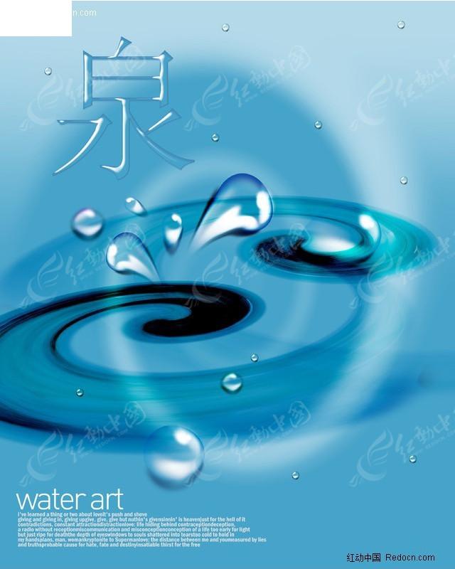 抽象太极水滴海报模板