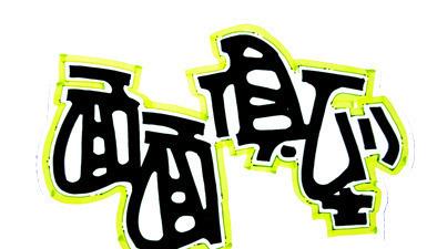 手绘pop字体开学季