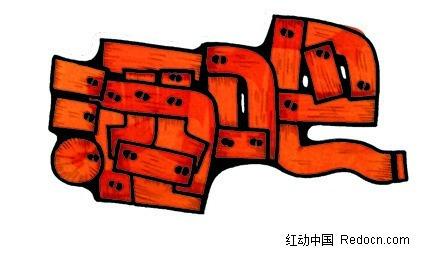 pop字体欣赏艺术字图片_中文字体
