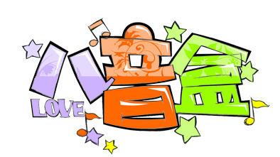 手绘pop字体设计; 彩色pop广告字体欣赏; pop手绘字体设计精选1(美术