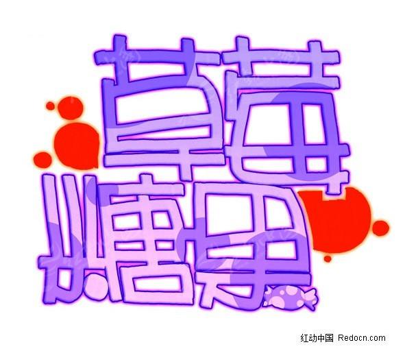 pop字体欣赏_中文字体_红动手机版