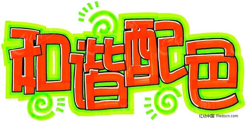 pop 字体_中文字体_红动手机版