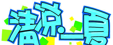 手绘pop六体字典 手绘pop海报 手绘pop