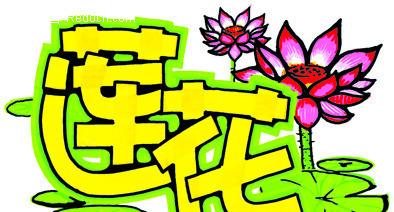 字体艺术字图片_中文字体