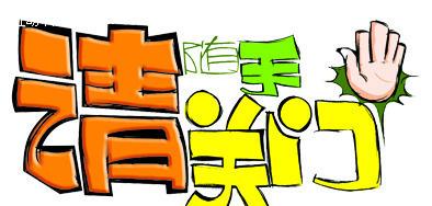 pop字体   pop广告设计   pop手绘海报  pop广告  手绘pop 中文字体