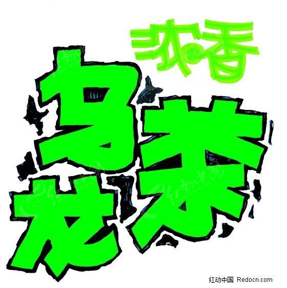 设计pop手绘海报pop广告手绘pop中文字体字体设计  (560x591); pop