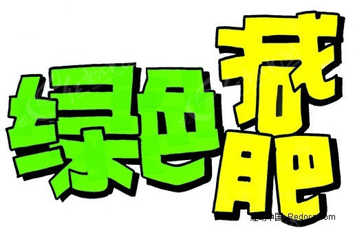 pop 字体艺术字图片 中文字体 -pop 字体