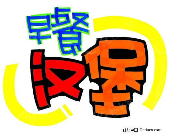 pop字体免费下载_中文字体_jpgjpg图片_红动中国