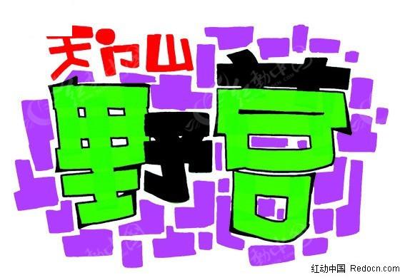 pop字体_中文字体_红动手机版