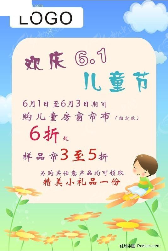 儿童节促销海报 cdr