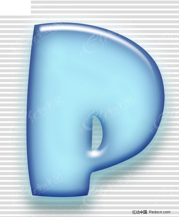 p字母-晶莹透彻_英文字体_红动手机版