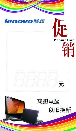 联想 电脑 笔记本