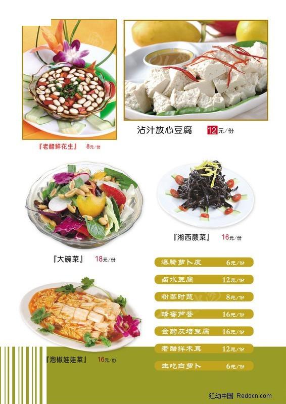 酒店a4素菜菜单模板_菜谱菜单
