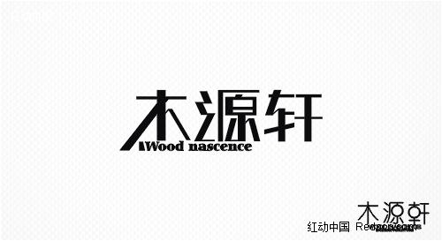 木源轩字体欣赏_字体设计