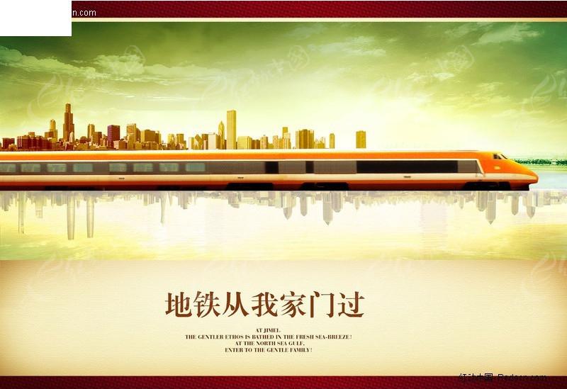 地铁房地产海报图片