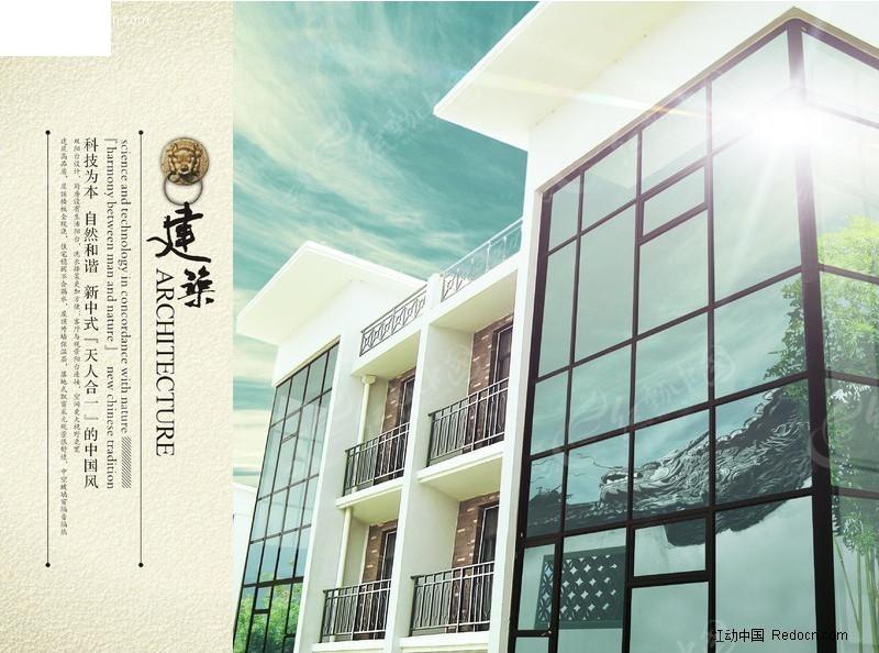 新中式楼盘广告设计