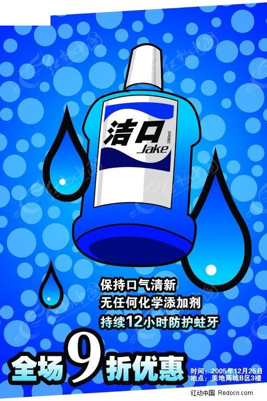 漱口水卖场pop海报