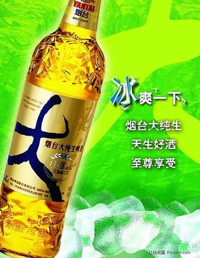 烟台大纯生啤酒广告
