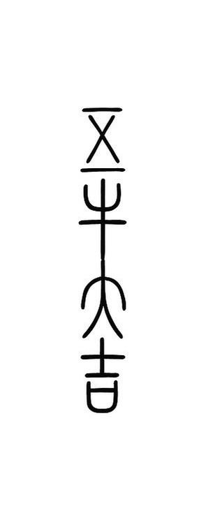 繁体篆书字体