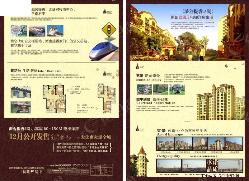 房地产广告 楼盘海报 平面图 套型图 结构图  海报设计 海报模板 矢量