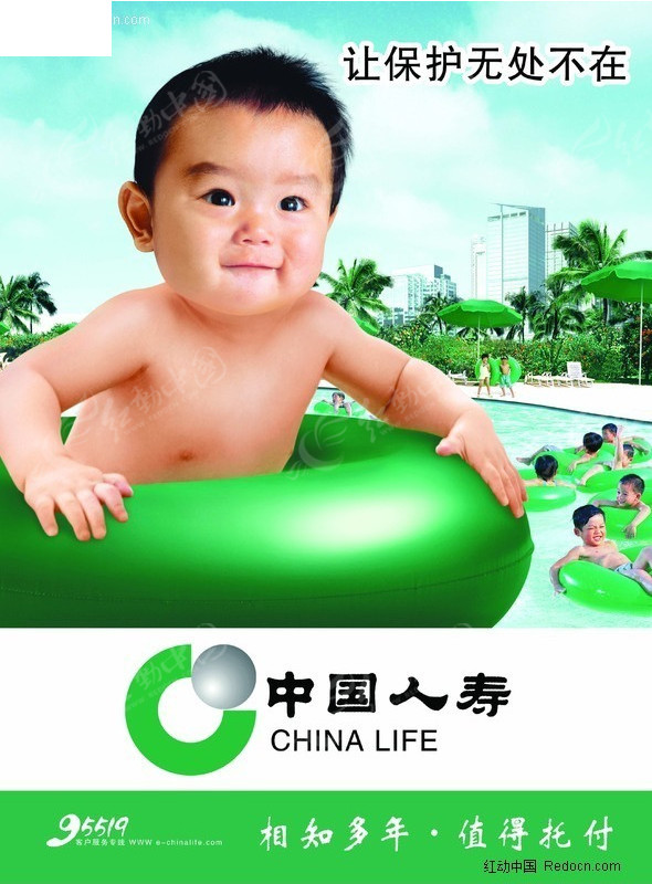 中国人寿保险海报:小孩篇