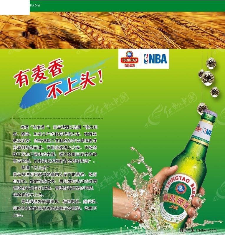 青岛啤酒广告折页图片