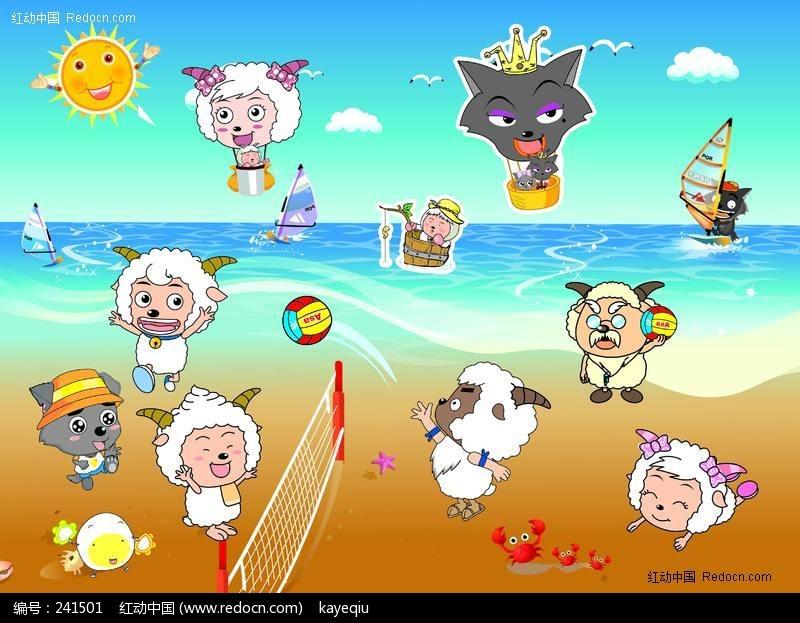 喜羊羊 沙滩排球矢量图 卡通形象