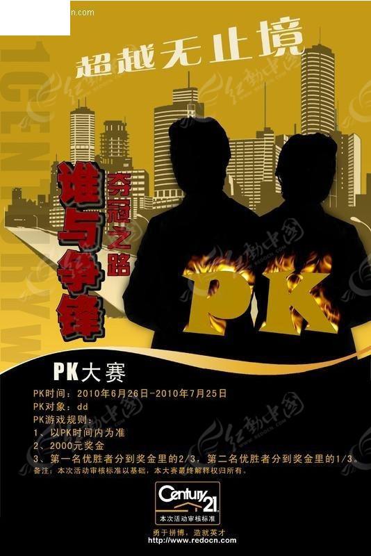 pk比赛海报