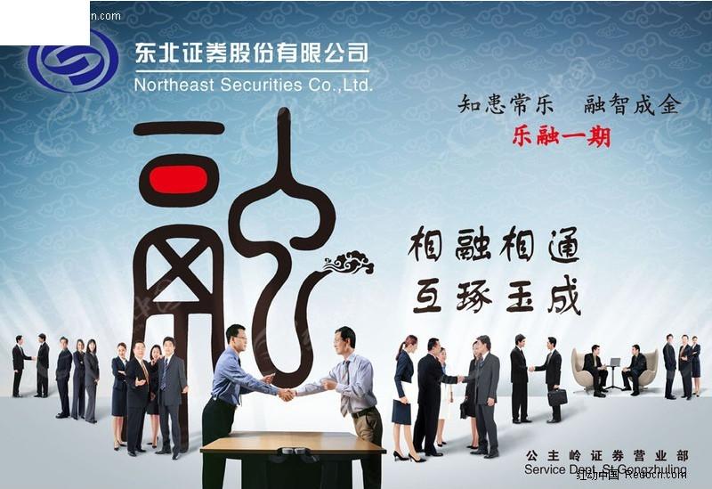 东北证券公司企业广告图片