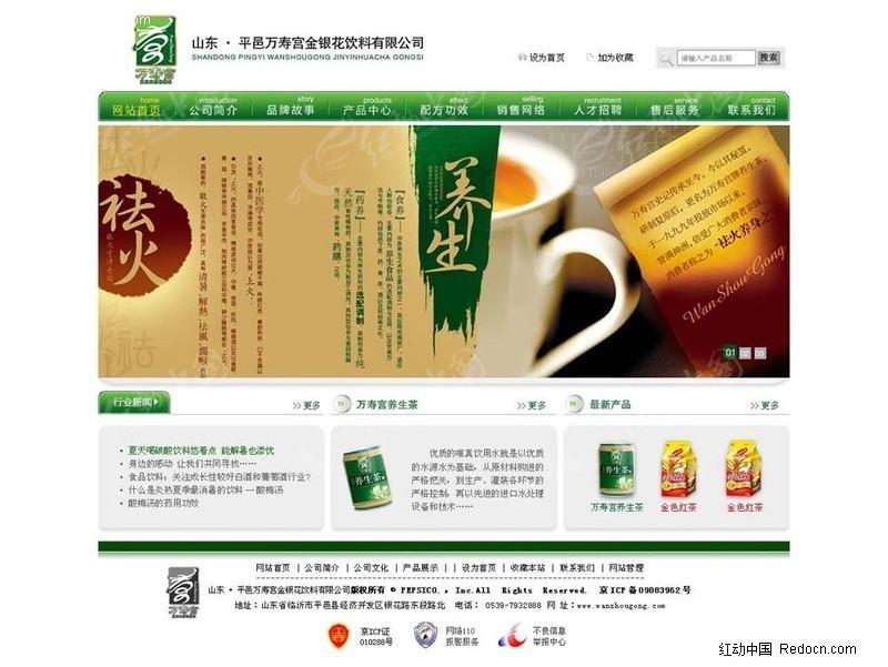 万寿宫网页设计首页图片