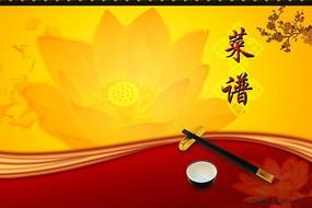 简约中国风菜谱封面