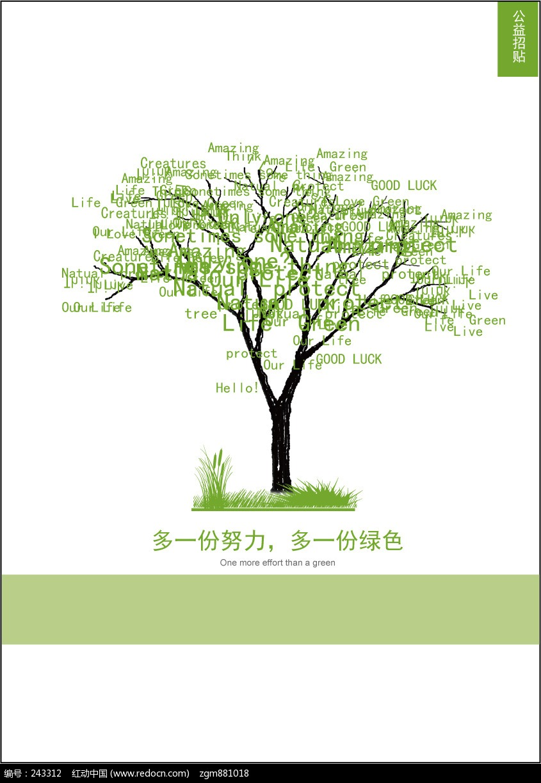招贴海报-关爱环境欣赏