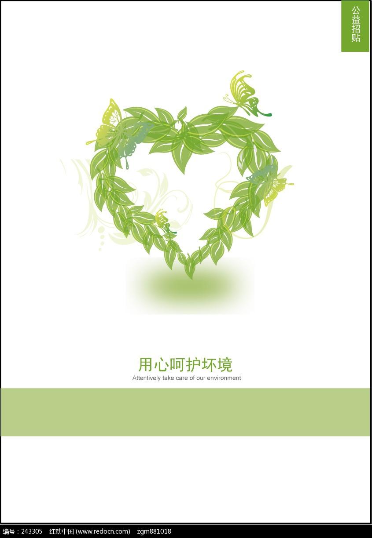 招贴海报-关爱环境欣赏_公益海报