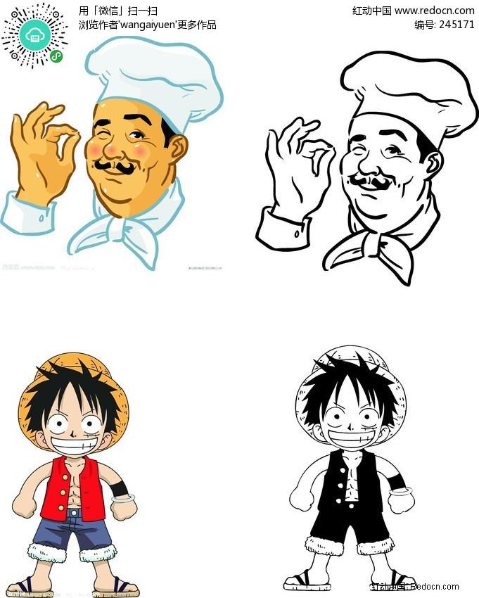 海贼王 矢量人物  海贼王 路飞  厨师 卡通厨师 黑白 彩色 矢量人物