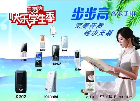 快乐男生步步高手机广告PSD素材免费下载 编号246001 红动网图片