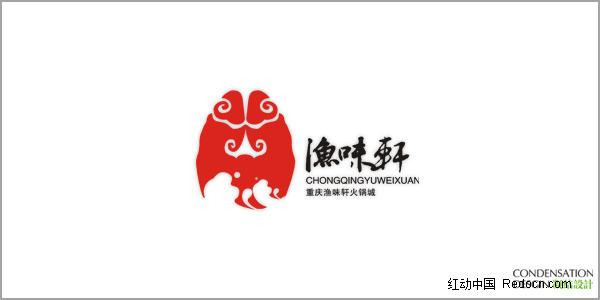 鱼味轩酒楼标志字体欣赏_字体设计图片