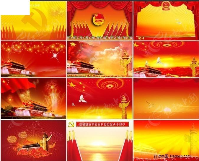 关于中国梦的背景