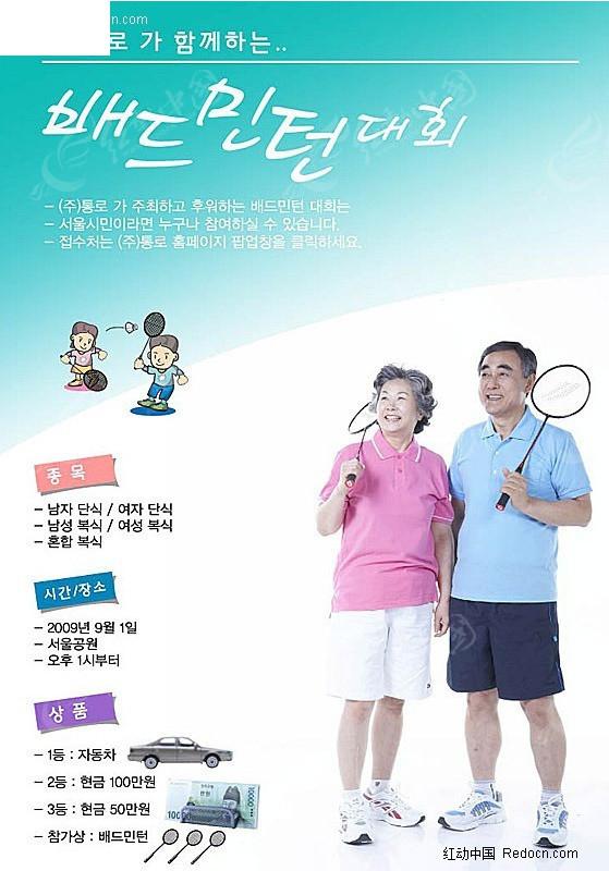 老年羽毛球俱乐部海报矢量图 海报设计图片