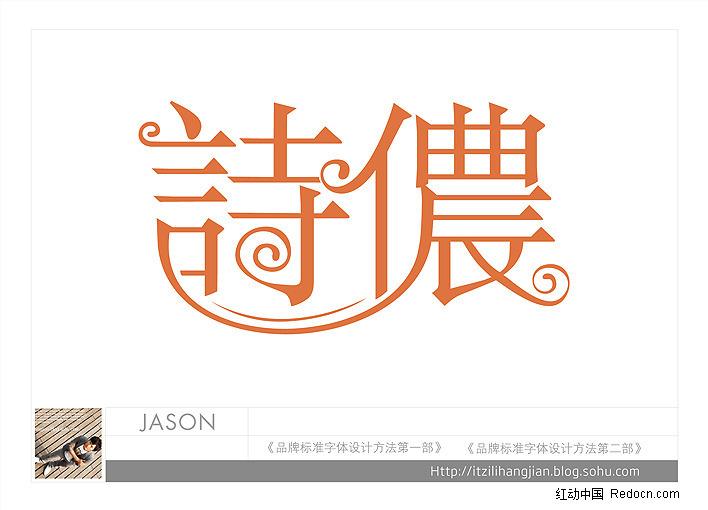 诗侬字体欣赏_字体设计