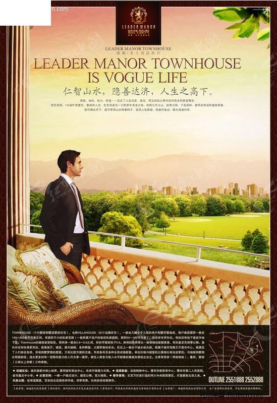 欧式领秀房地产海报-站在栏杆边的男人