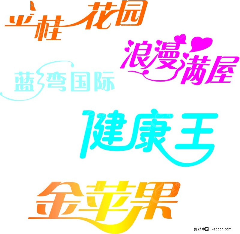 艺术字矢量艺术字_中文字体图片