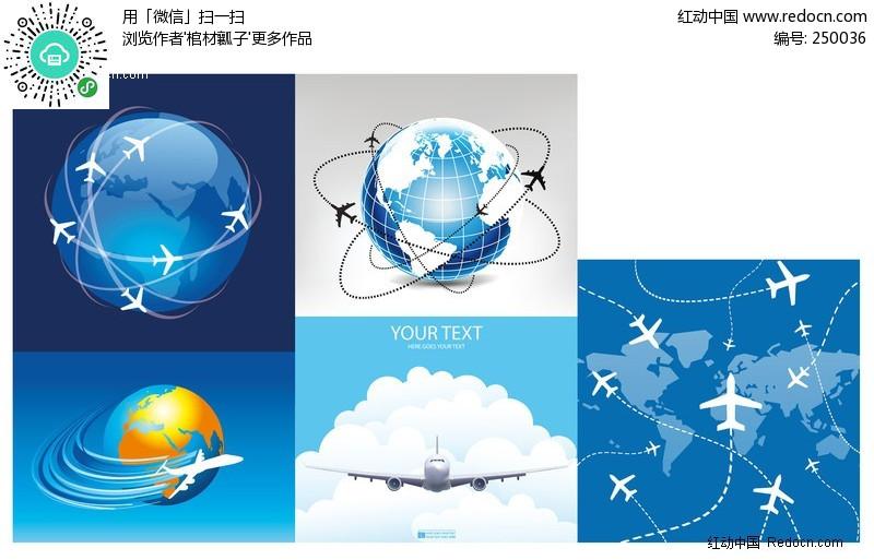 飞机主题矢量素材矢量图