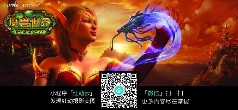 魔兽世界血精灵招贴源图图片