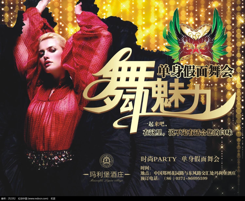 简笔画化妆舞会海报内容图片展示_简笔画化妆舞会海报图片下载