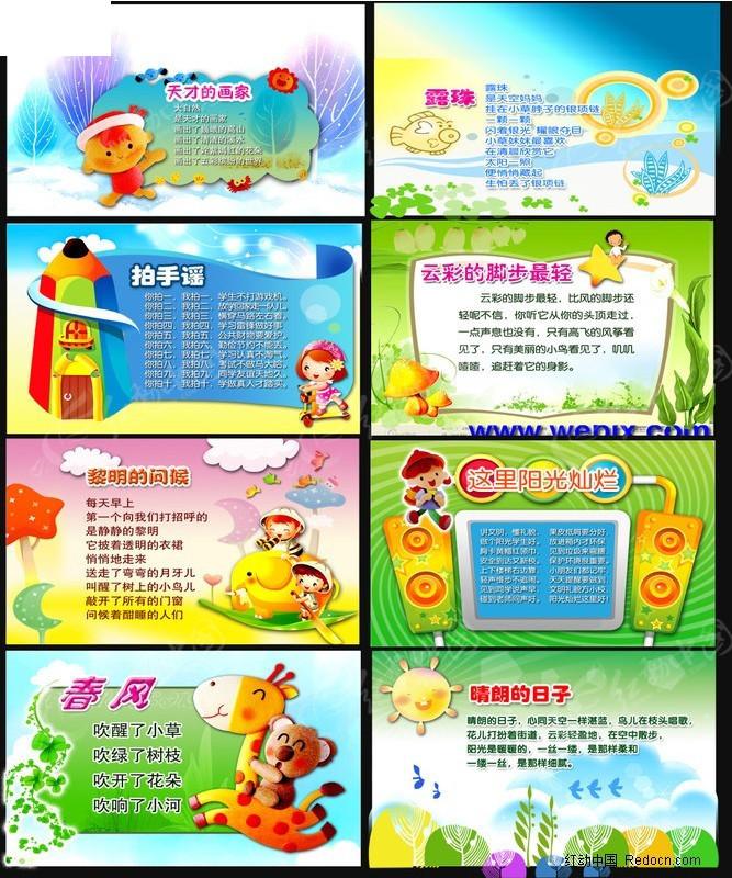 幼儿园儿童童谣展板设计
