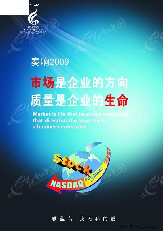 企业管理网_企业管理宣传海报模板PSD素材免费下载_红动网