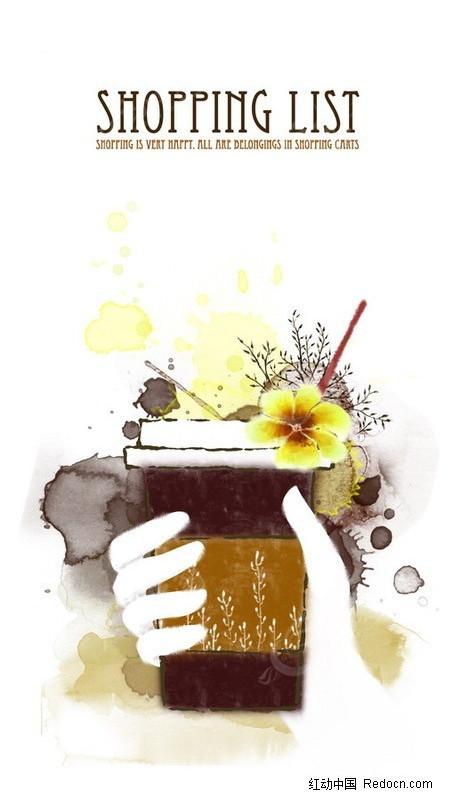 免费素材 psd素材 psd广告设计模板 海报设计 饮料-水彩风格海报  请