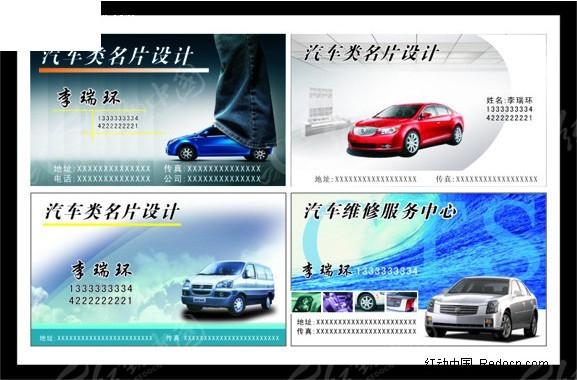 汽车维修名片模板高清图片