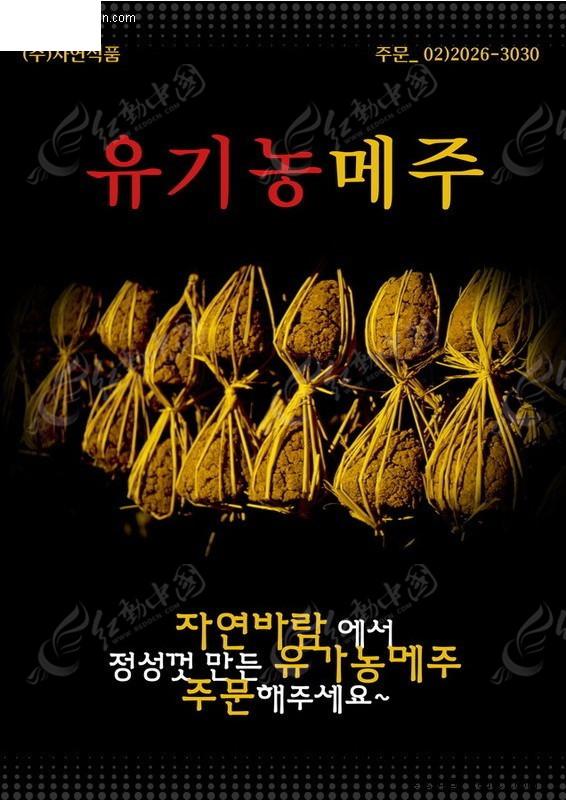 韩国特产宣传海报